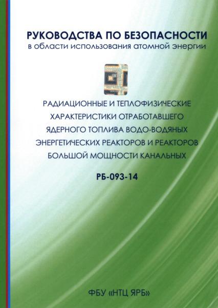 РБ 093-14 Руководство по безопасности при использовании атомной энергии