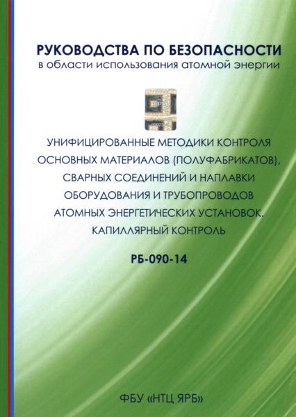РБ 090-14 Руководство по безопасности при использовании атомной энергии