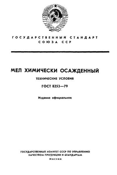 ГОСТ 8253-79 Мел химически осажденный. Технические условия