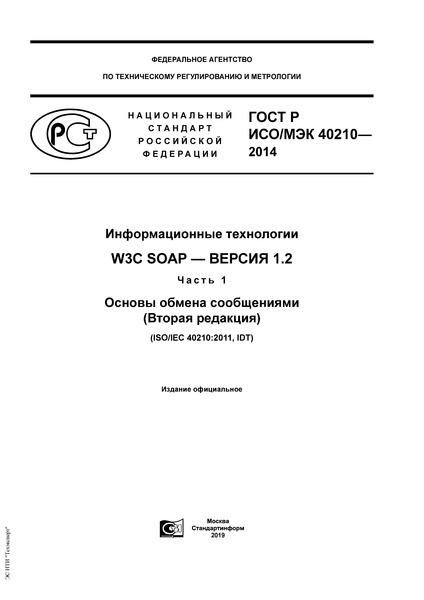 ГОСТ Р ИСО/МЭК 40210-2014 Информационные технологии. W3C SOAP - Версия 1.2. Часть 1. Основы обмена сообщениями (Вторая редакция)