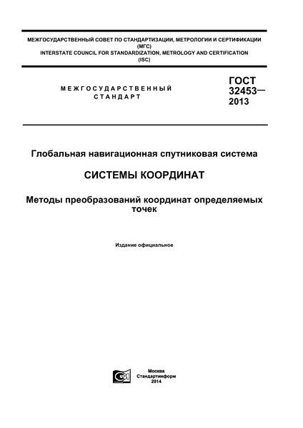ГОСТ 32453-2013 Глобальная навигационная спутниковая система. Системы координат. Методы преобразований координат определяемых точек