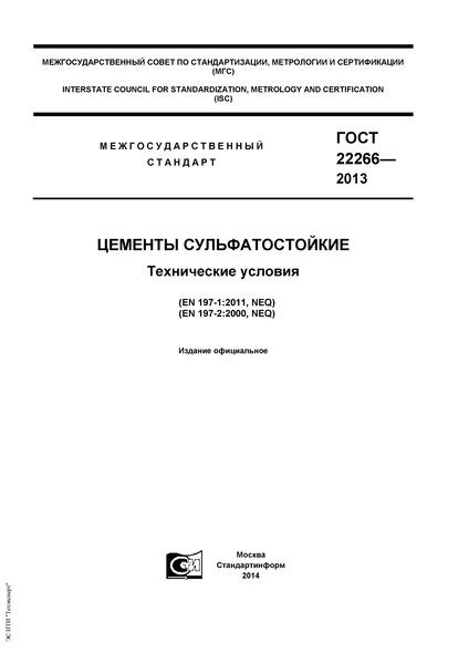 ГОСТ 22266-2013 Цементы сульфатостойкие. Технические условия