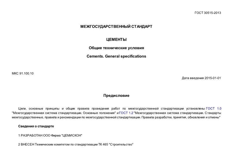 ГОСТ 30515-2013 Цементы. Общие технические условия