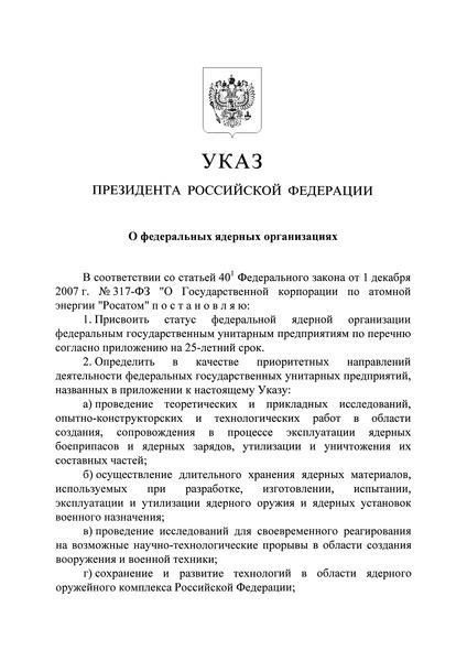 Указ 467 О федеральных ядерных организациях