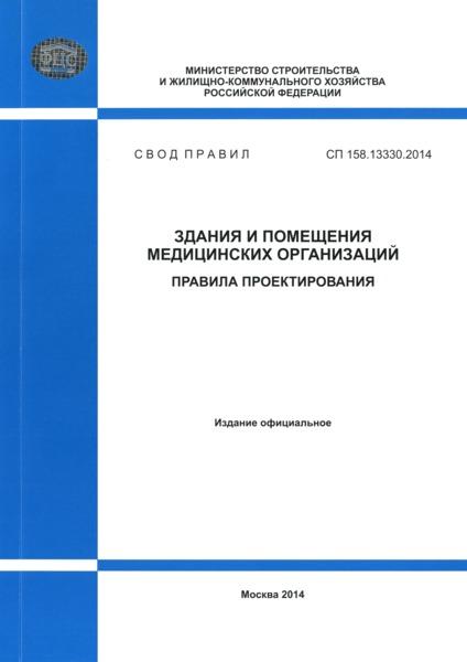 СП 158.13330.2014 Здания и помещения медицинских организаций. Правила проектирования