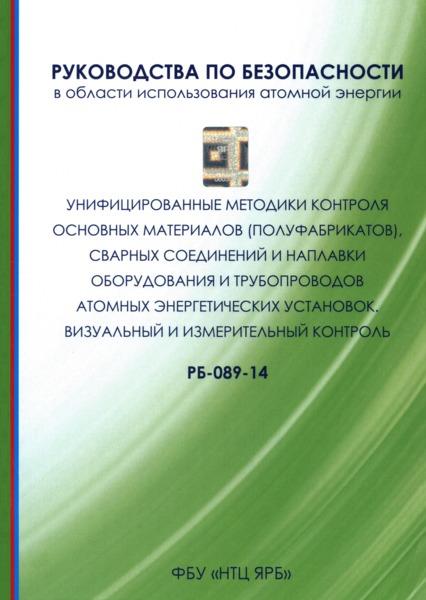 РБ 089-14 Руководство по безопасности при использовании атомной энергии