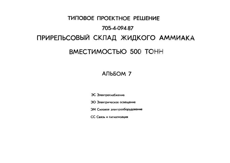 Типовые проектные решения 705-4-094.87 Альбом 7. Электроснабжение. Электрическое освещение. Силовое электрооборудование. Связь и сигнализация