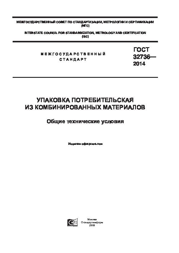 ГОСТ 32736-2014 Упаковка потребительская из комбинированных материалов. Общие технические условия