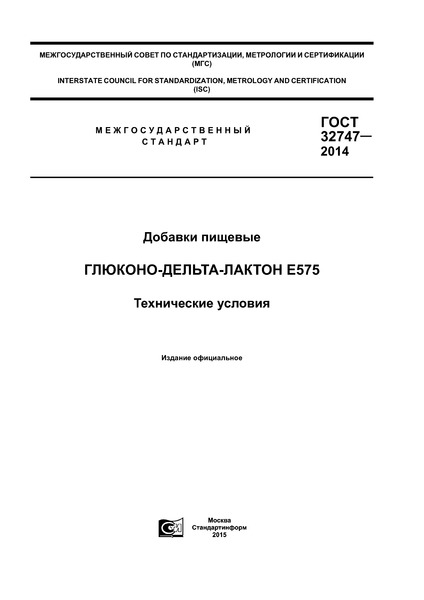 ГОСТ 32747-2014 Добавки пищевые. Глюконо-дельта-лактон Е575. Технические условия