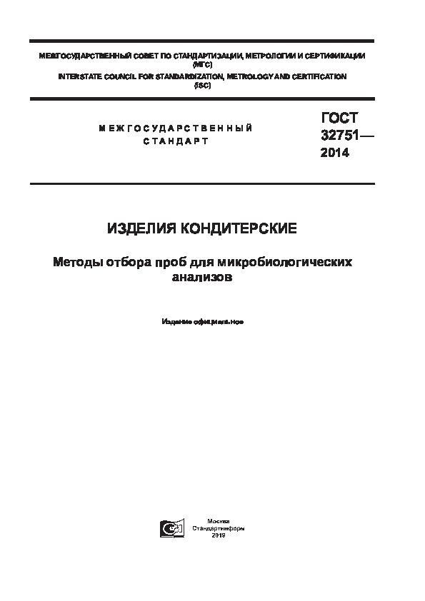 ГОСТ 32751-2014 Изделия кондитерские. Методы отбора проб для микробиологических анализов