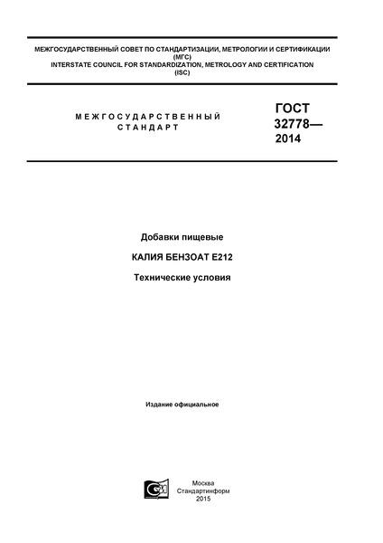 ГОСТ 32778-2014 Добавки пищевые. Калия бензоат Е212. Технические условия