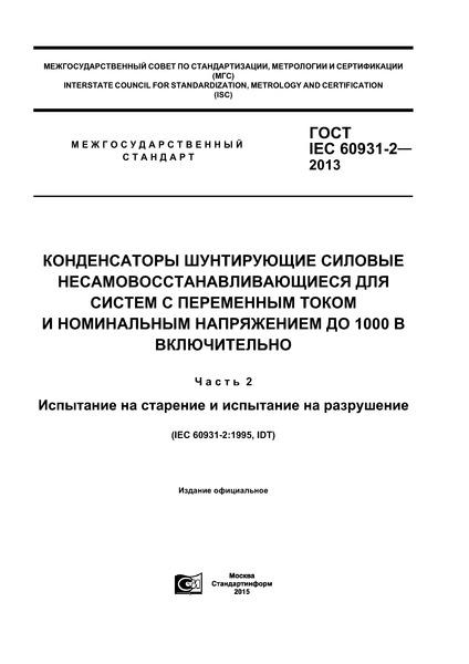 ГОСТ IEC 60931-2-2013 Конденсаторы шунтирующие силовые несамовосстанавливающиеся для систем с переменным током и номинальным напряжением до 1000 В включительно. Часть 2. Испытание на старение и испытание на разрушение