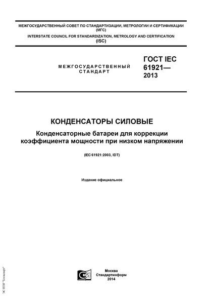 ГОСТ IEC 61921-2013 Конденсаторы силовые. Конденсаторные батареи для коррекции коэффициента мощности при низком напряжении