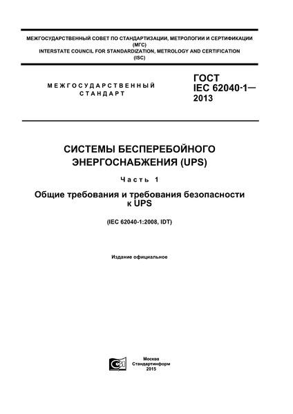 ГОСТ IEC 62040-1-2013 Системы бесперебойного энергоснабжения (UPS). Часть 1. Общие требования и требования безопасности к UPS