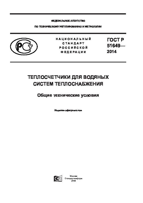 ГОСТ Р 51649-2014 Теплосчетчики для водяных систем теплоснабжения. Общие технические условия