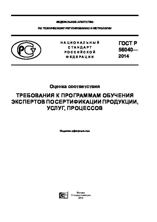 ГОСТ Р 56040-2014 Оценка