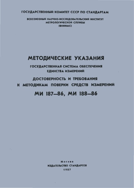 МИ 187-86 Методические указания. Государственная система обеспечения единства измерений. Достоверность и требования к методикам поверки средств измерений
