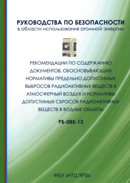 РБ 085-13 Руководство по безопасности при использовании атомной энергии