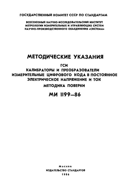 МИ 1199-86 Методические указания. ГСИ. Калибраторы и преобразователи измерительные цифрового кода в постоянное электрическое напряжение и ток. Методика поверки