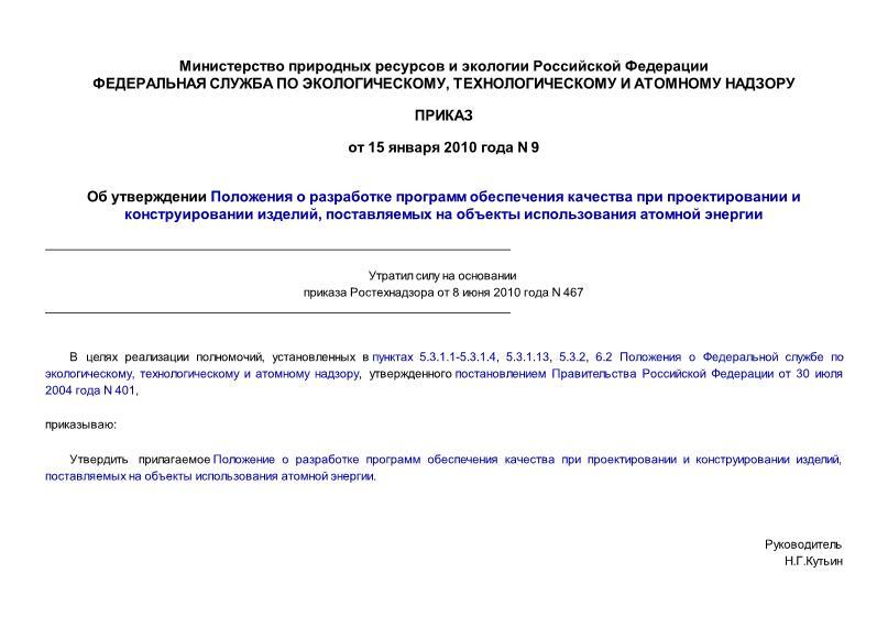 РБ 051-09 Положение о разработке программ обеспечения качества при проектировании и конструировании изделий, поставляемых на объекты использования атомной энергии