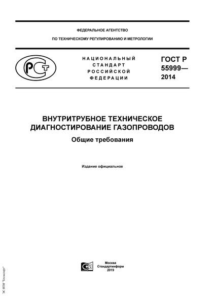ГОСТ Р 55999-2014 Внутритрубное техническое диагностирование газопроводов. Общие требования