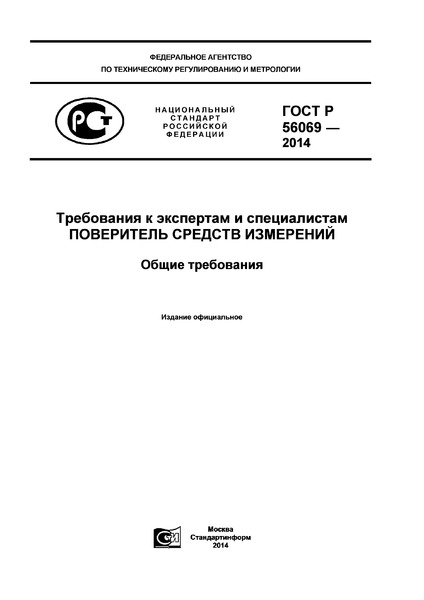 ГОСТ Р 56069-2014 Требования к экспертам и специалистам. Поверитель средств измерений. Общие требования