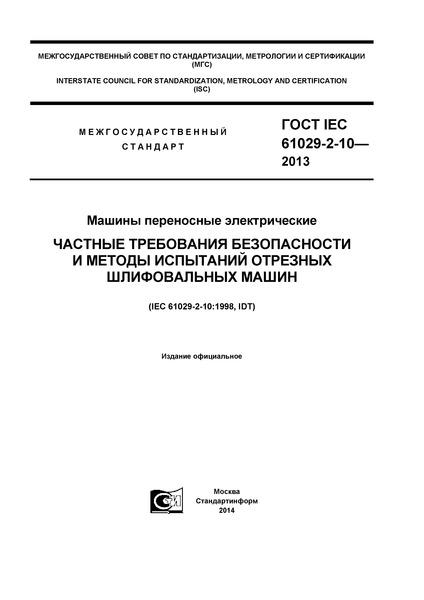 ГОСТ IEC 61029-2-10-2013 Машины переносные электрические. Частные требования безопасности и методы испытаний отрезных шлифовальных машин