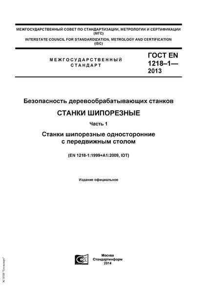 ГОСТ EN 1218-1-2013 Безопасность деревообрабатывающих станков. Станки шипорезные. Часть 1. Станки шипорезные односторонние с передвижным столом