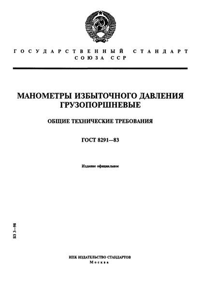 ГОСТ 8291-83 Манометры избыточного давления грузопоршневые. Общие технические требования