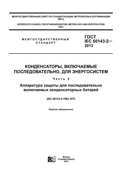 ГОСТ IEC 60143-2-2013 Конденсаторы, включаемые последовательно, для энергосистем. Часть 2. Аппаратура защиты для последовательно включаемых конденсаторных батарей
