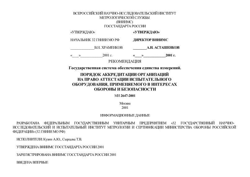 МИ 2647-2001 Рекомендация. Государственная система обеспечения единства измерений. Порядок аккредитации организаций на право аттестации испытательного оборудования, применяемого в интересах обороны и безопасности