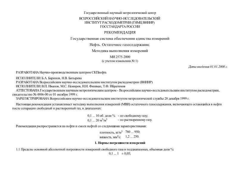 МИ 2575-2000 Государственная система обеспечения единства измерений. Нефть. Остаточное газосодержание. Методика выполнения измерений