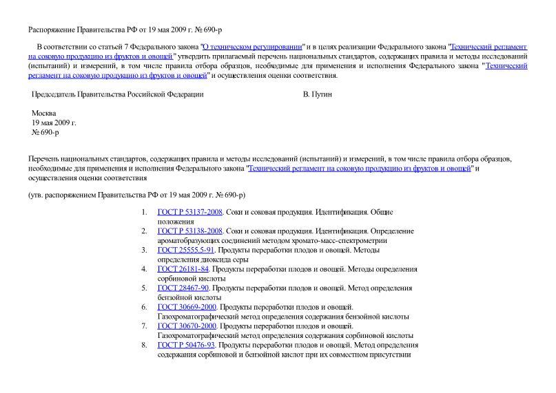 Перечень национальных стандартов, содержащих правила и методы исследований (испытаний) и измерений, в том числе правила отбора образцов, необходимые для применения и исполнения Федерального закона