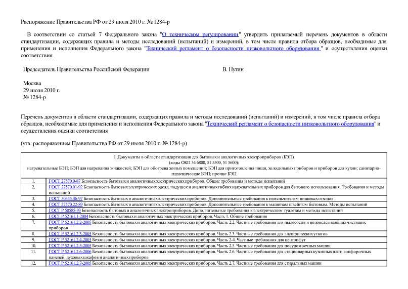 Перечень документов в области стандартизации, содержащих правила и методы исследований (испытаний) и измерений, в том числе правила отбора образцов, необходимые для применения и исполнения Федерального закона