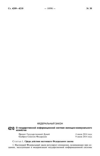 Федеральный закон 209-ФЗ О государственной информационной системе жилищно-коммунального хозяйства