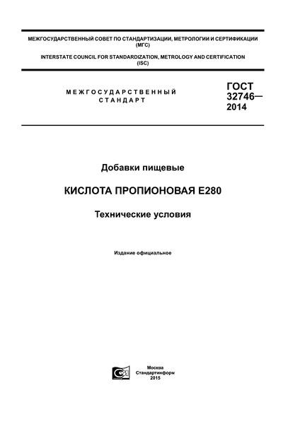 ГОСТ 32746-2014 Добавки пищевые. Кислота пропионовая Е 280. Технические условия