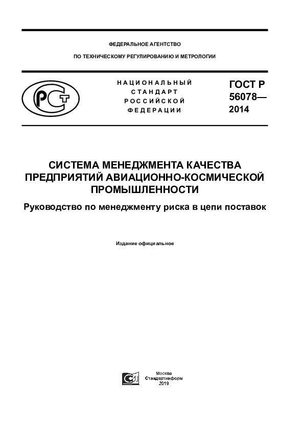 ГОСТ Р 56078-2014 Системы менеджмента качества предприятий авиационно-космической промышленности. Руководство по менеджменту риска в цепи поставок