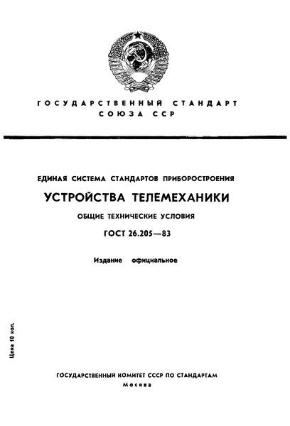 ГОСТ 26.205-83 Единая система стандартов приборостроения. Устройства телемеханики. Общие технические условия