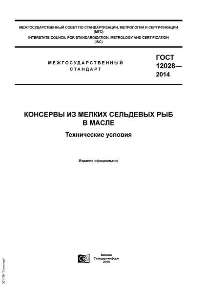 ГОСТ 12028-2014 Консервы из мелких сельдевых рыб в масле. Технические условия