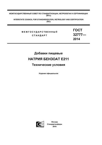 ГОСТ 32777-2014 Добавки пищевые. Натрия бензоат Е211. Технические условия