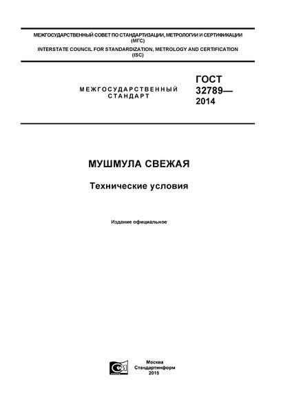 ГОСТ 32789-2014 Мушмула свежая. Технические условия