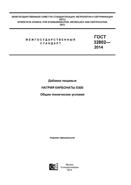 ГОСТ 32802-2014 Добавки пищевые. Натрия карбонаты Е500. Общие технические условия