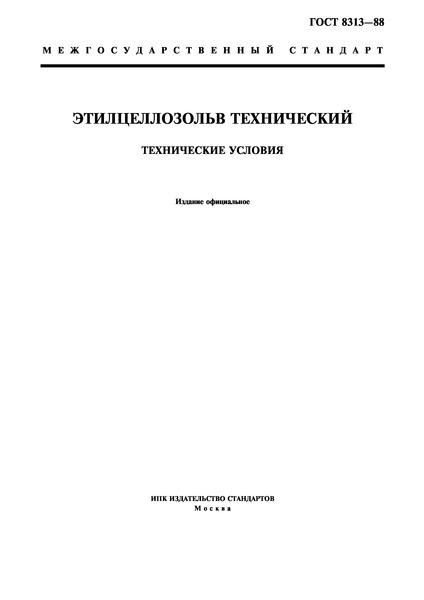 ГОСТ 8313-88 Этилцеллозольв технический. Технические условия