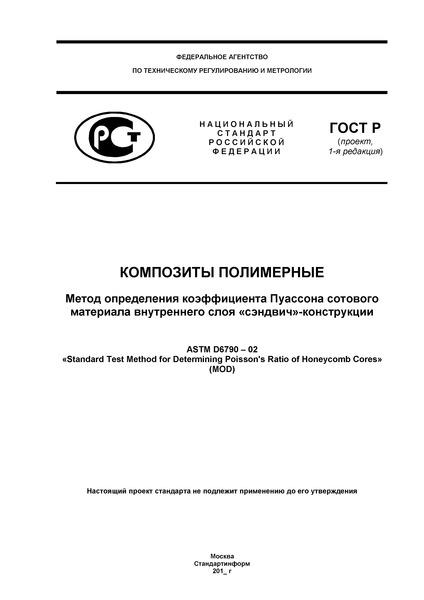 ГОСТ Р проект, 1-я редакция Композиты полимерные. Метод определения коэффициента Пуассона сотового материала внутреннего слоя