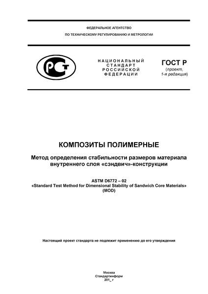 ГОСТ Р проект, 1-я редакция Композиты полимерные. Метод определения стабильности размеров материала внутреннего слоя