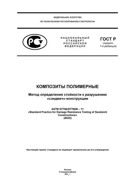 ГОСТ Р проект, 1-я редакция Композиты полимерные. Метод определения стойкости к разрушению