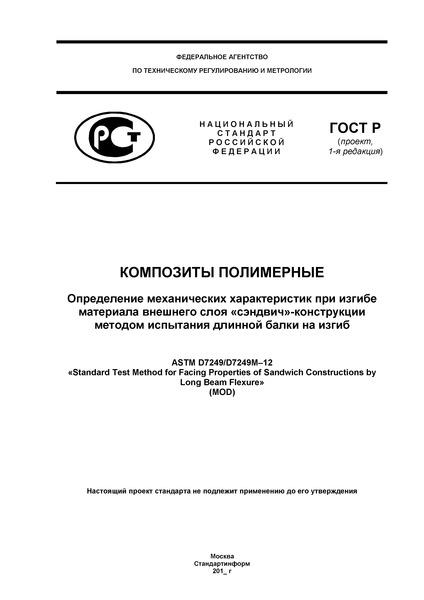 ГОСТ Р проект, 1-я редакция Композиты полимерные. Определение механических характеристик при изгибе материала внешнего слоя