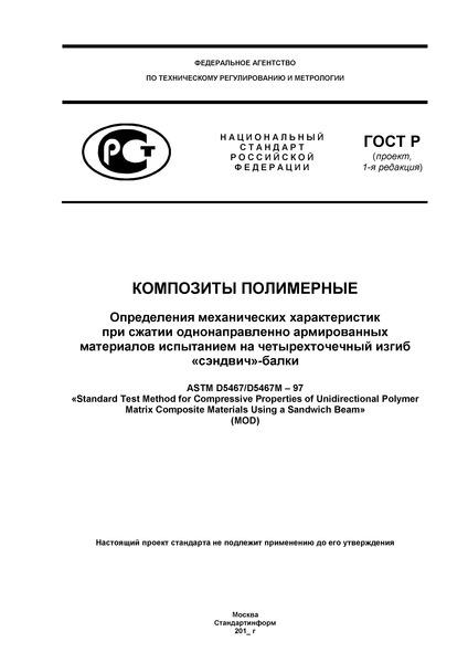 ГОСТ Р проект, 1-я редакция Композиты полимерные. Определение механических характеристик при сжатии однонаправленно армированных материалов испытанием на четырехточечный изгиб