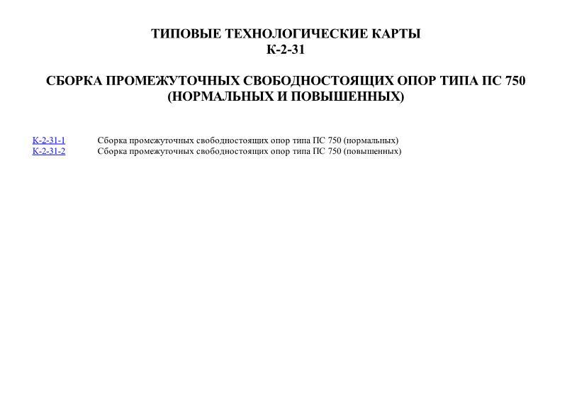 ТТК К-2-31 Сборка промежуточных свободностоящих опор типа ПС 750 (нормальных и повышенных)