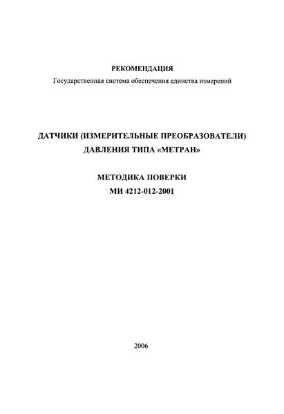 МИ 4212-012-2001 Рекомендация. Государственная система обеспечения единства измерений. Датчики (измерительные преобразователи) давления типа